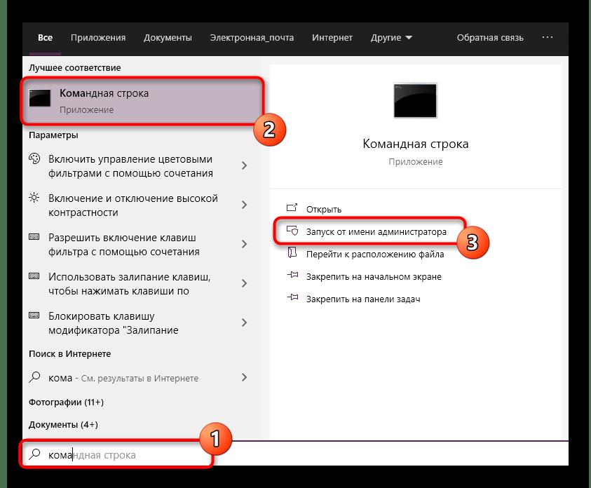 Переход к командной строке для повторной регистрации steamclient64.dll в Windows