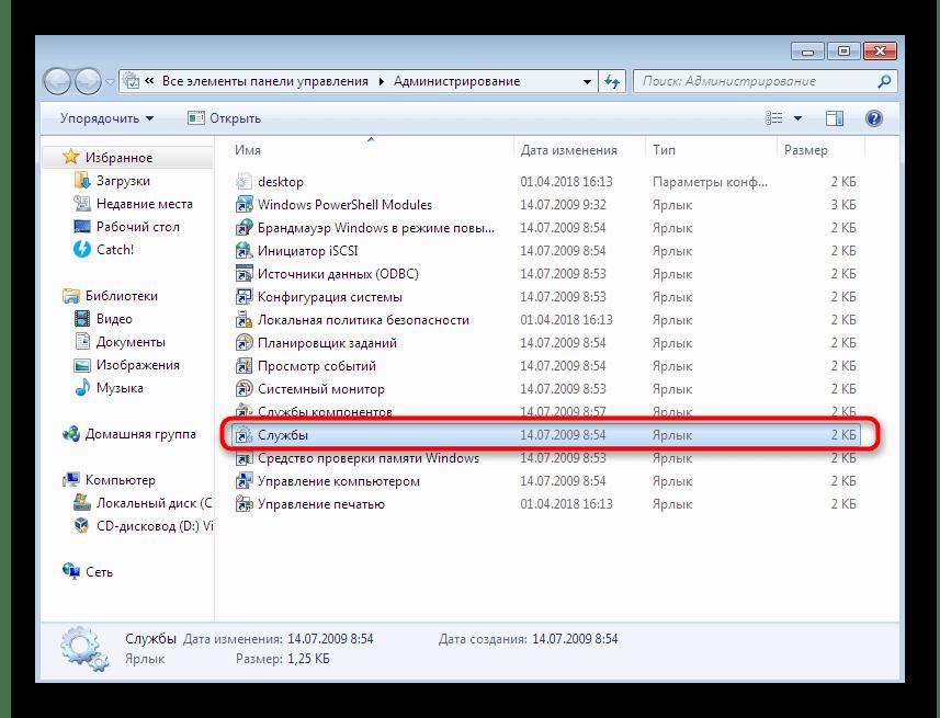 Переход к меню Служб для дальнейшего отключения параметров в Windows 7