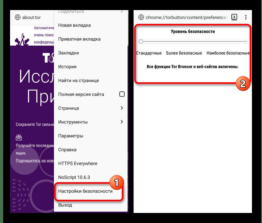 Переход к настройкам безопасности в Tor Browser на Android