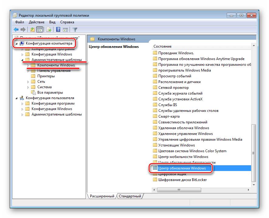 Переход к настройкам Центра обновлений в Редакторе локальных групповых политик в Windows 7