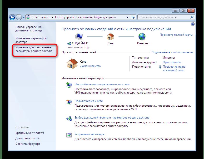 Переход к настройкам общего доступа сети на компьютере в Windows 7