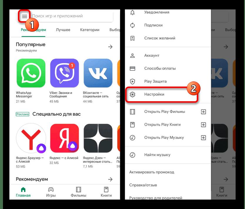 Переход к Настройкам в Google Play Маркете на Android