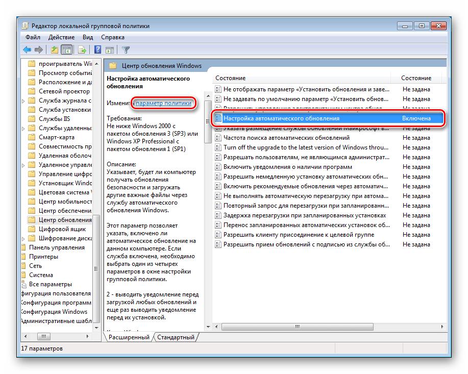 Переход к настройке параметров автоматичского обновления в редакторе групповых политик Windoiws 7