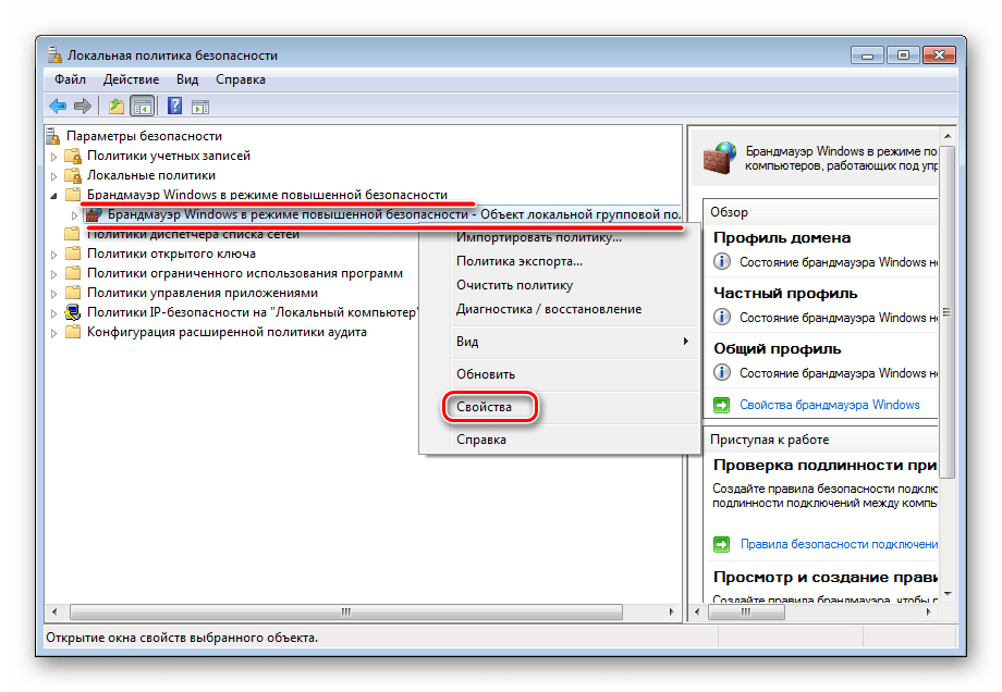 Переход к настройке параметров брандмауэра в Локальной политике безопасности в Windows 7