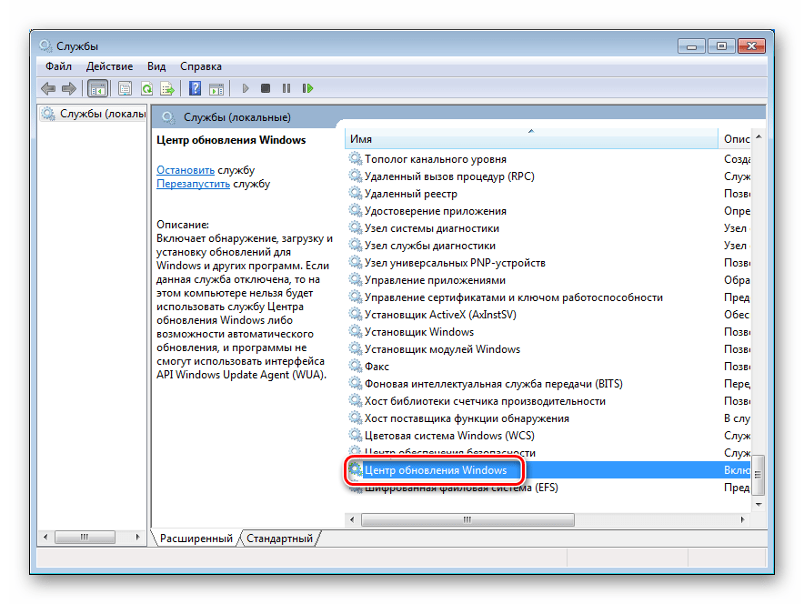 Переход к настройке параметров систменой службы Центр обновления в Windows 7