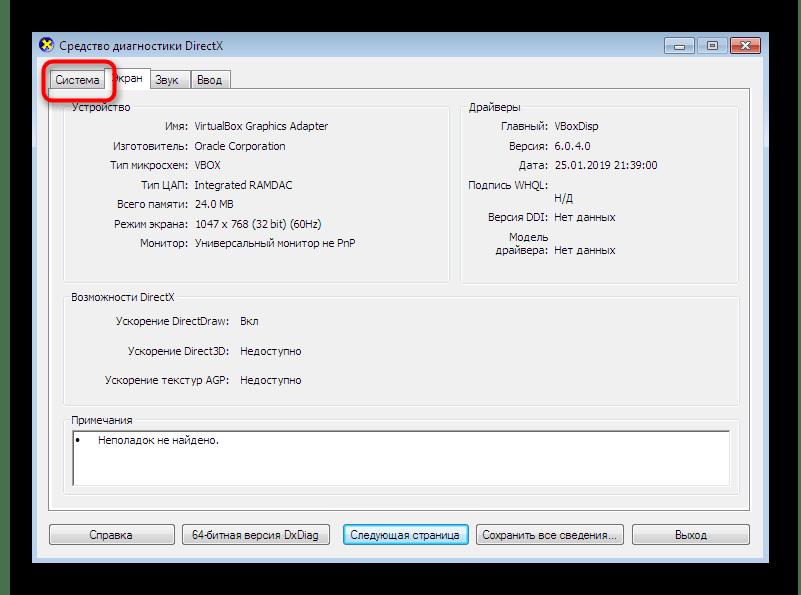 Переход к общим сведениям системы в меню диагностики DirectX для просмотра оперативной памяти в Windows 7
