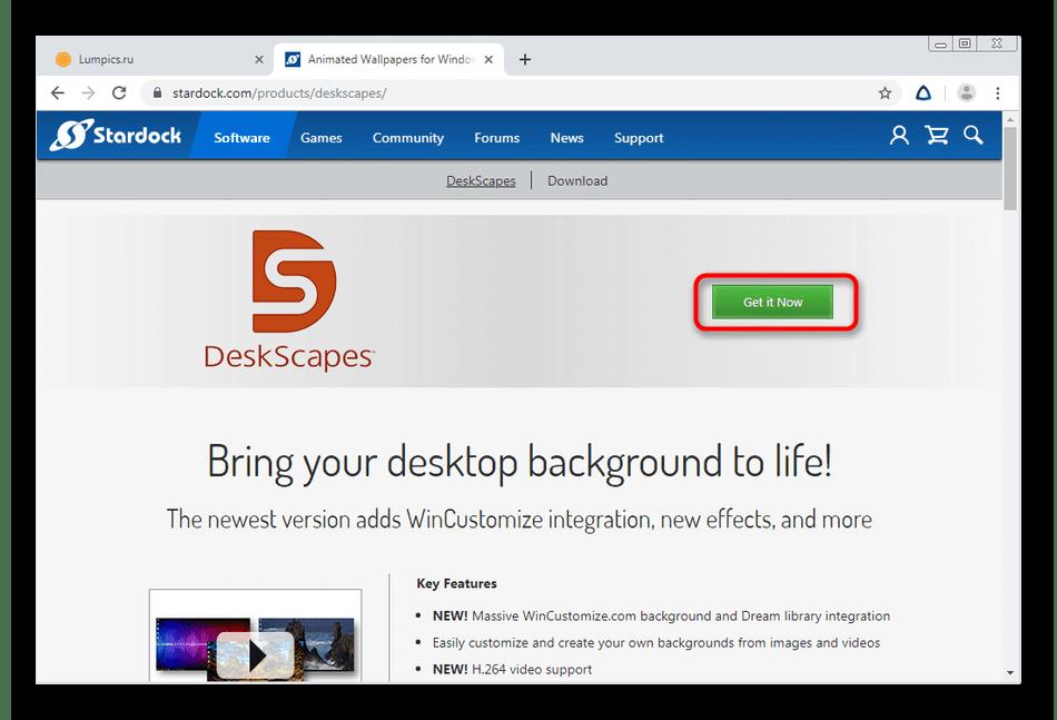 Переход к ознакомлению с версиями программы DeskScapes