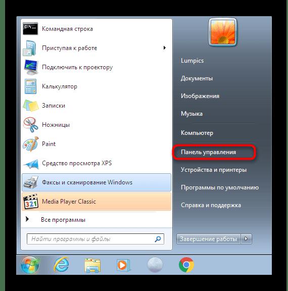 Переход к панели управления Windows 7 для установки обновлений