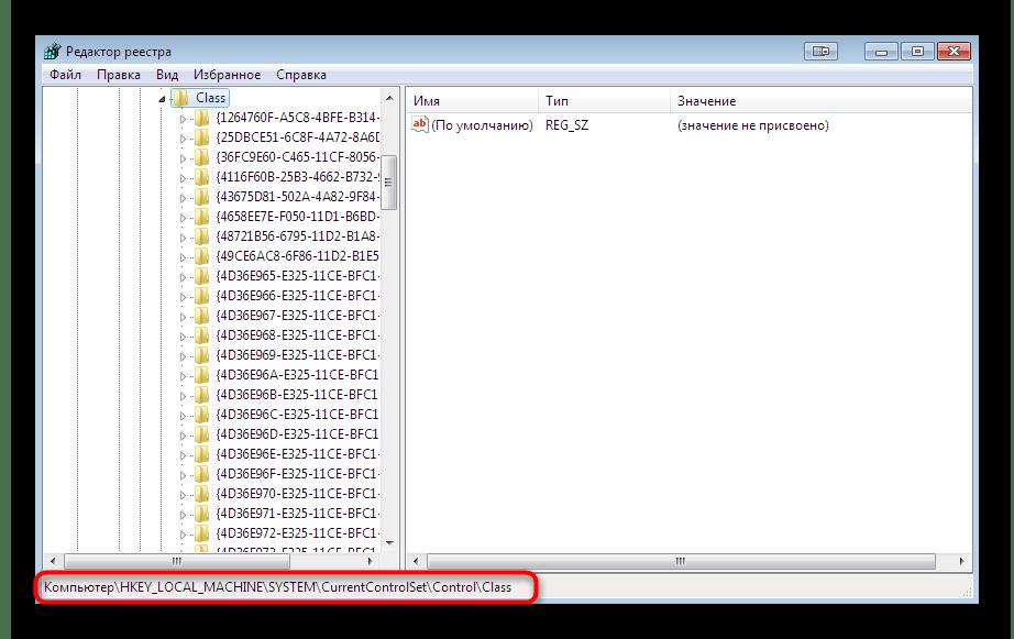 Переход к папке хранения ключей фильтров для их удаления при ошибке 52 в Windows 7