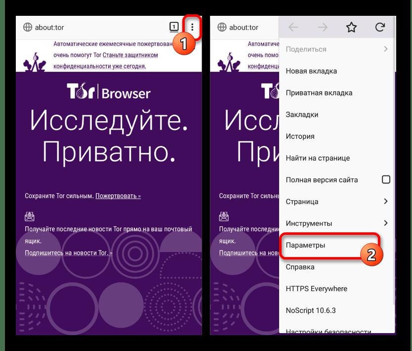 Переход к Параметрам в Tor Browser на Android