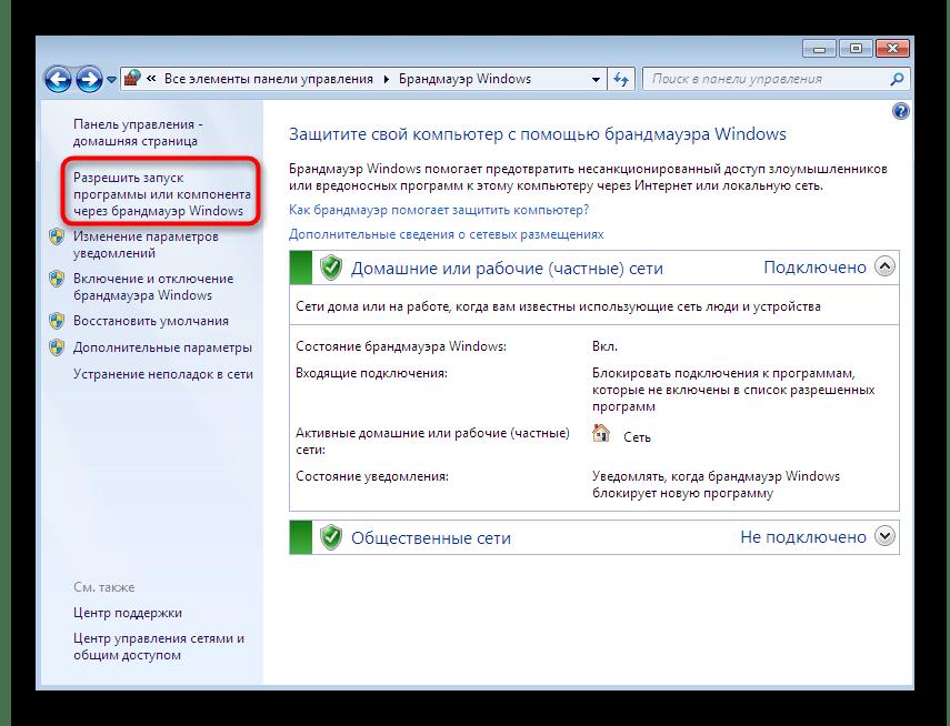 Переход к правилам межсетевого экрана для настройки RDP в Windows 7