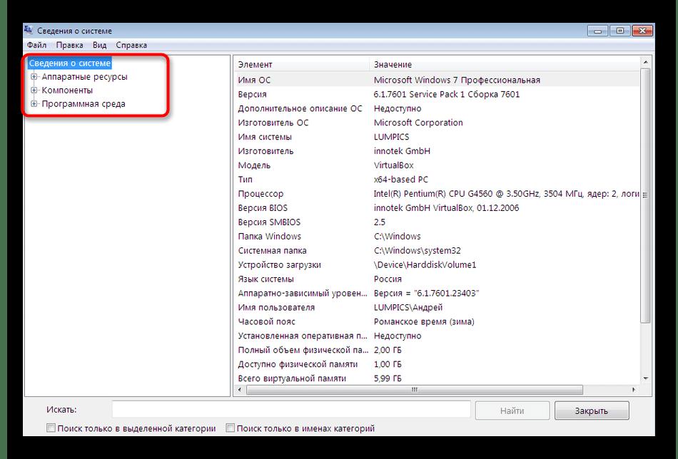 Переход к просмотру общий сведений о системе для определения ОЗУ в Windows 7