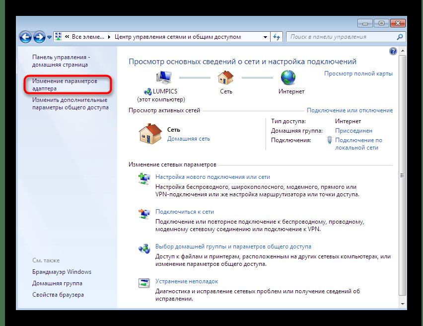 Переход к просмотру списка сетей при исправлении видимости сетевого окружения в Windows 7