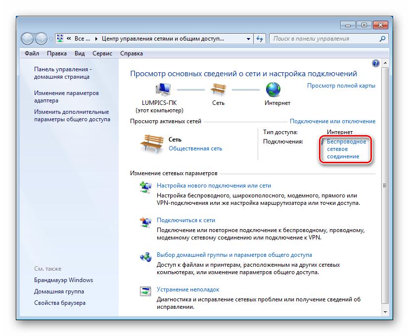 Переход к просмотру сведений о текущем подключении к интернету в ОС Windows 7