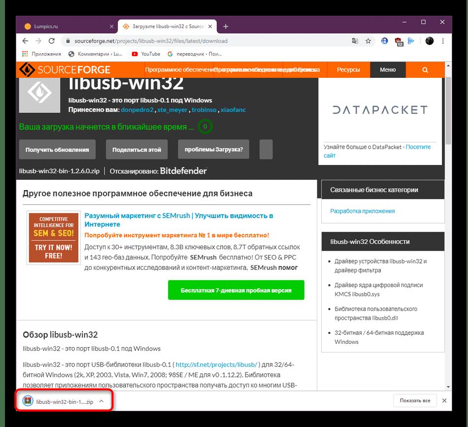 Переход к работе с архивом после скачивания программы LibUSB с официального сайта