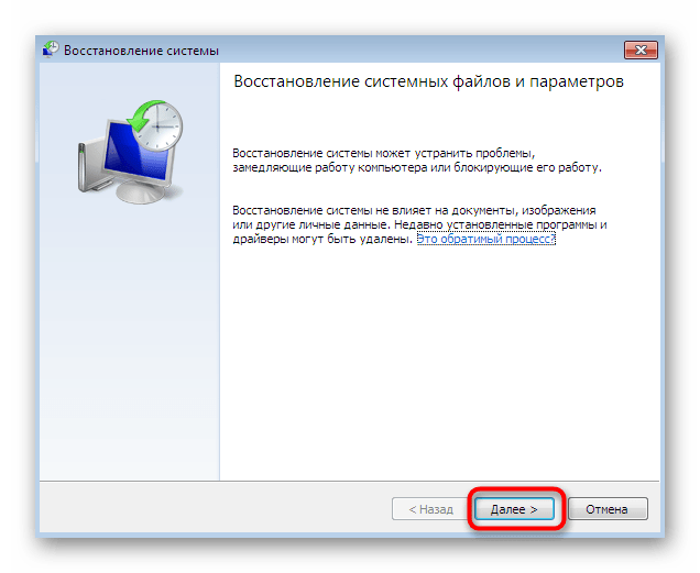 Переход к работе с Мастером восстановления системы в Windows 7