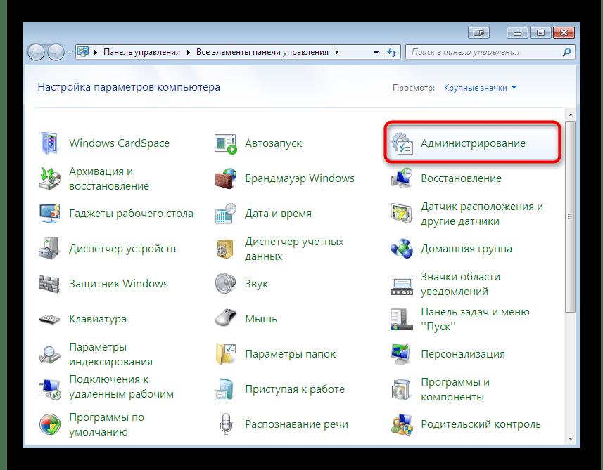 Переход к разделу Администрирование для запуска окна Служб в Windows 7