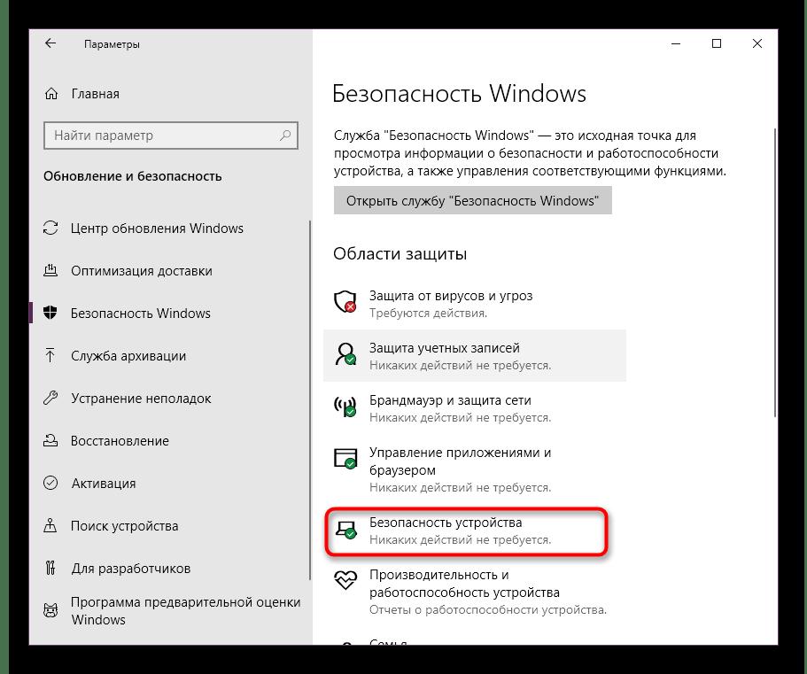 Переход к разделу безопасности устройства для исправления неполадки с orangeemu64.dll в Windows