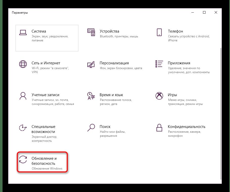 Переход к разделу обновления для отключения целостности памяти при исправлении orangeemu.dll в Windows