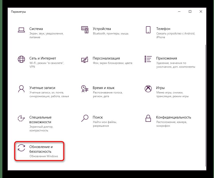 Переход к разделу с обновлением Windows 10 для устранения неполадок с DLL