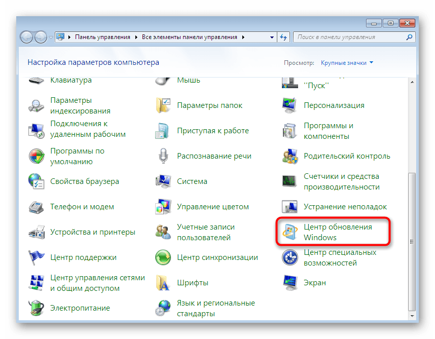 Переход к разделу с обновлениями для их установки в Windows 7