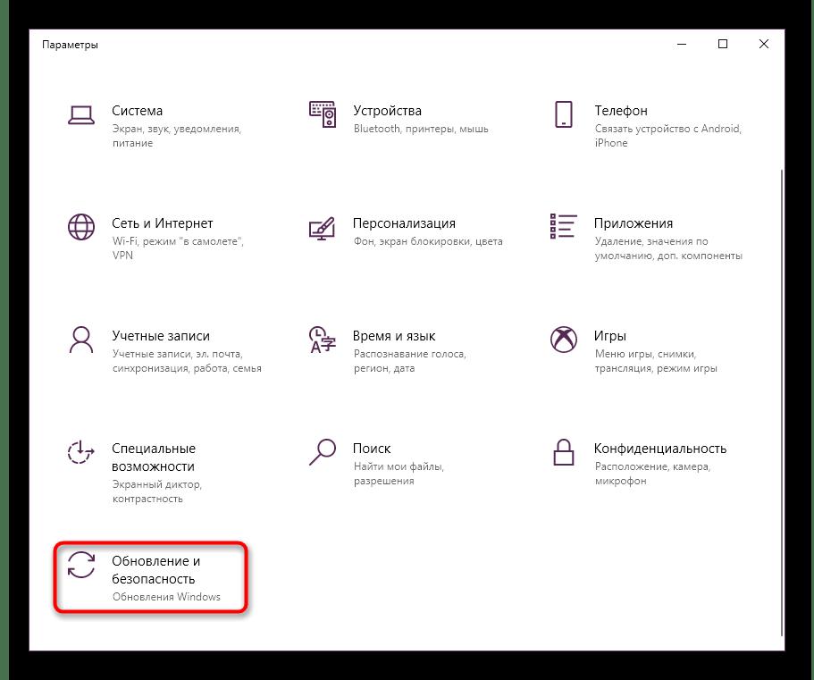 Переход к разделу с обновлениями для исправления проблем с node.dll в Windows