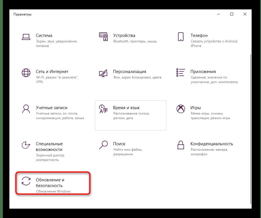 Переход к разделу с установкой обновлений для исправления ошибки с steamclient64.dll в Windows