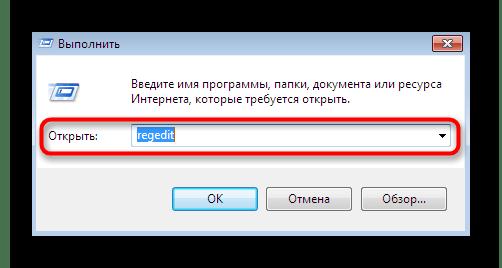 Переход к редактору реестра через системную утилиту Выполнить в Windows 7