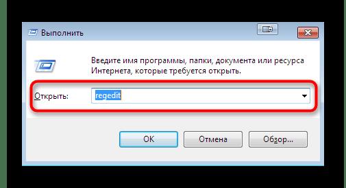 Переход к редактору реестра для удаления остаточных файлов Windows 7