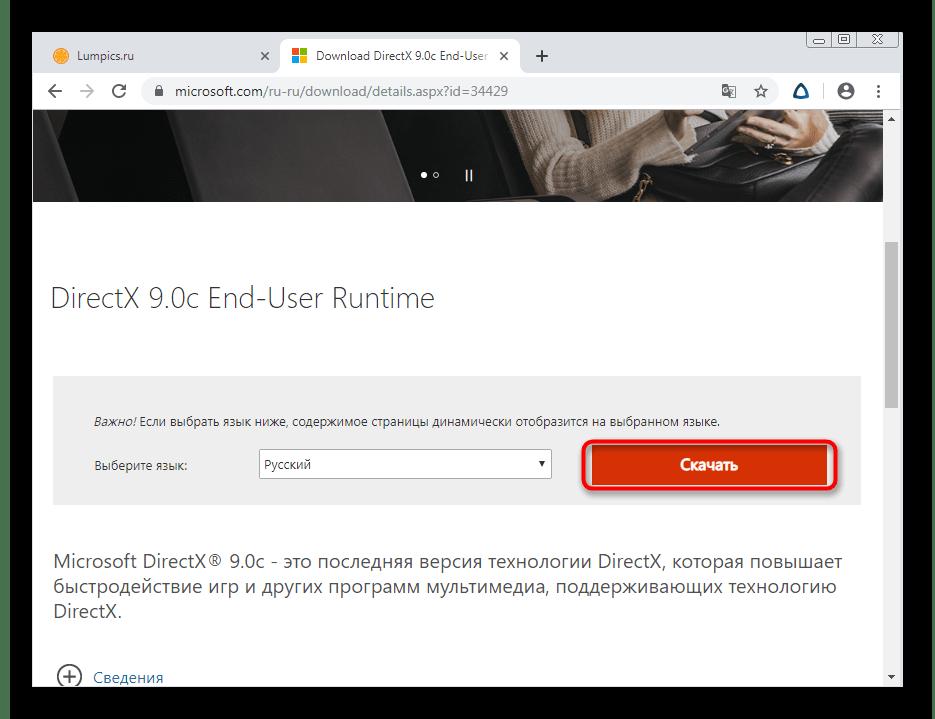Переход к скачиванию DirectX 9 для решения проблем с запуском Diablo 2 в Windows 7