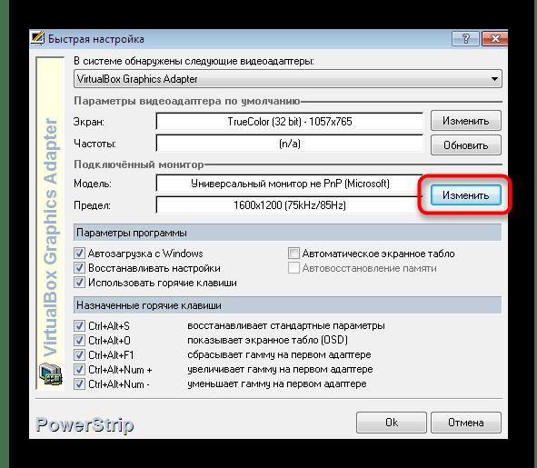 Переход к созданию или изменению профиля в программе PowerStrip
