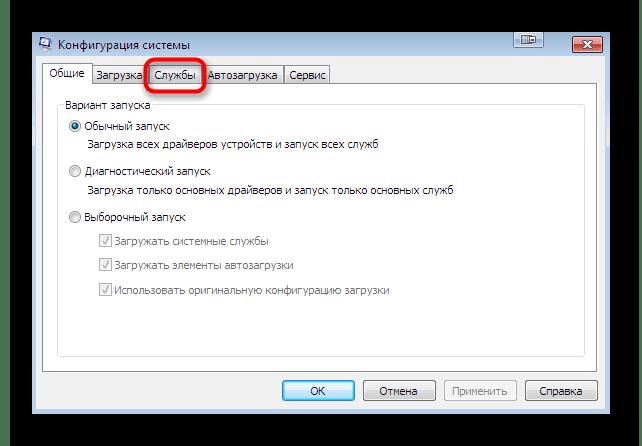 Переход к списку служб в окне конфигурации компьютера Windows 7