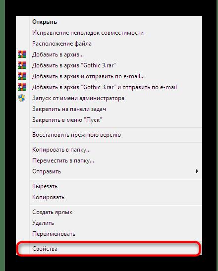 Переход к свойствам Gothic 3 в Windows 7 для включения режима совместимости