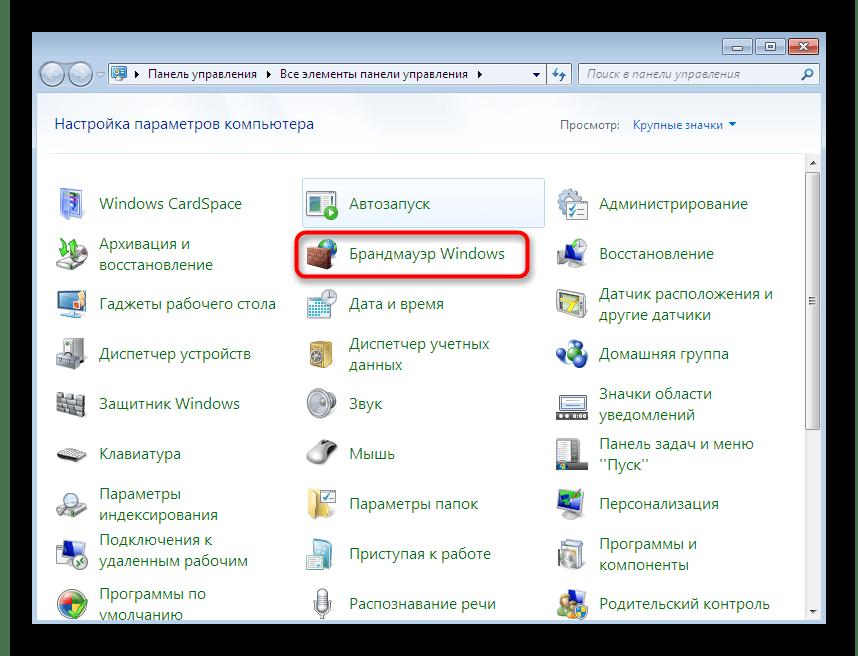 Переход к свойствам межсетевого экрана для настройки правил RDP в Windows 7