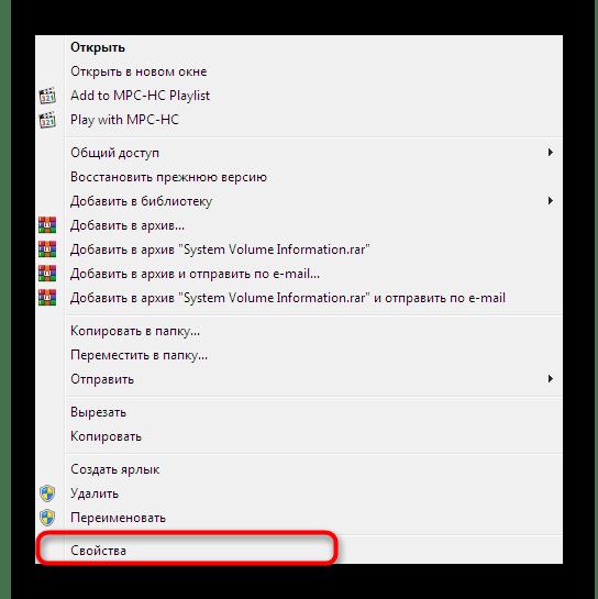 Переход к свойствам папки для настройки уровня доступа в Windows 7