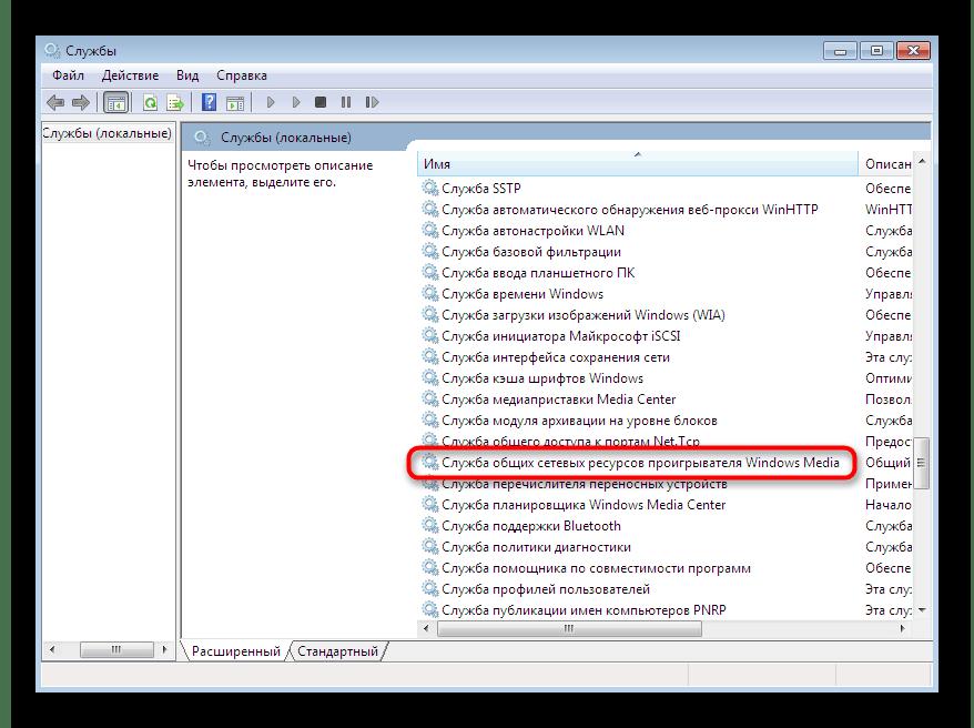 Переход к свойствам службы для решения проблем с запуском Diablo 2 в Windows 7