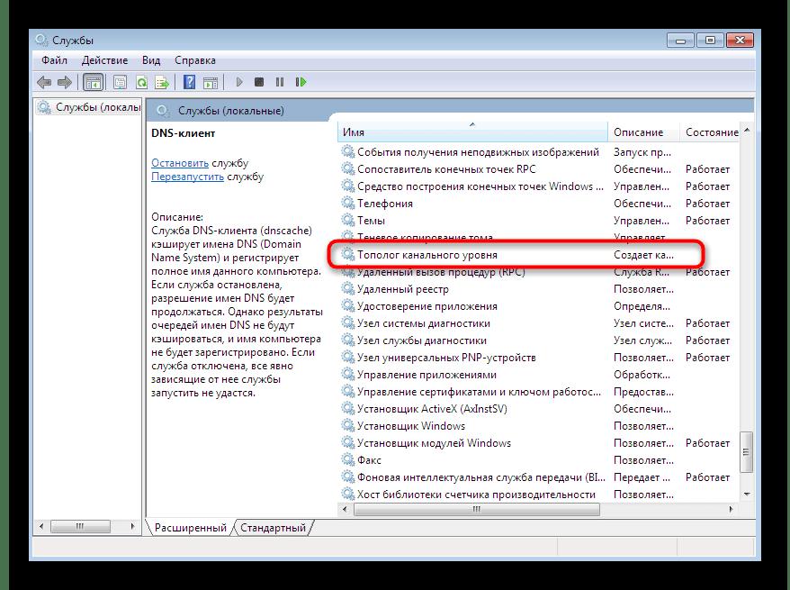 Переход к свойствам службы тополога канального уровня в Windows 7