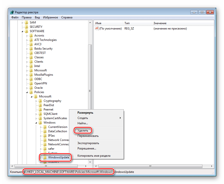 Переход к удалению раздела системного реестра Windows Update в Windows 7