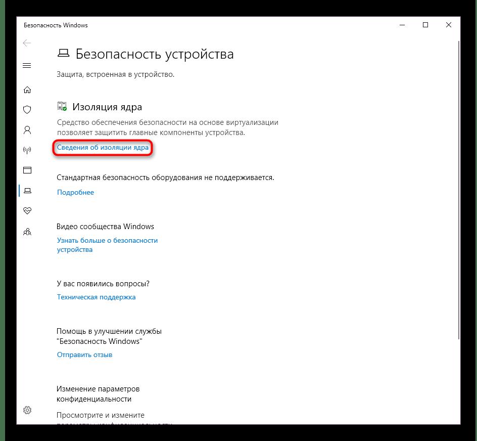 Переход к управлению изоляцией ядра для исправления неполадки с orangeemu.dll в Windows