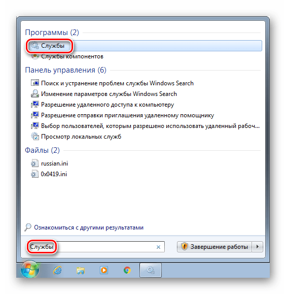 Переход к управлению системными службами из меню Пуск в Windows 7