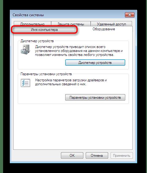 Переход ко вкладке настройки имени компьютера в разделе Система Windows 7