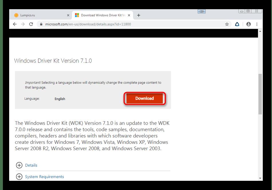 Переход на официальную страницу для скачивания инструментов Driver Kit для Windows 7