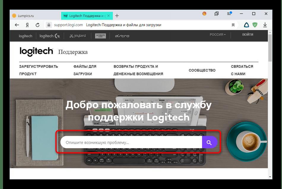 Переход на официальный сайт для скачивания драйверов для периферийного устройства Bluetooth