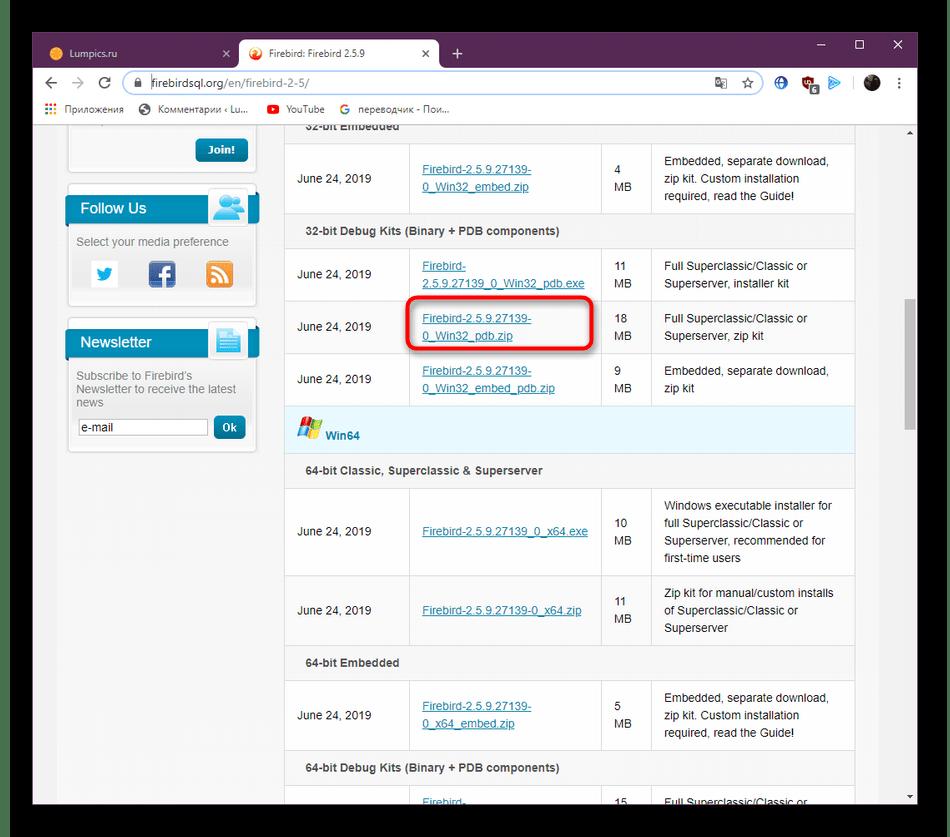 Переход на официальный сайт для скачивания утилиту instclient.exe