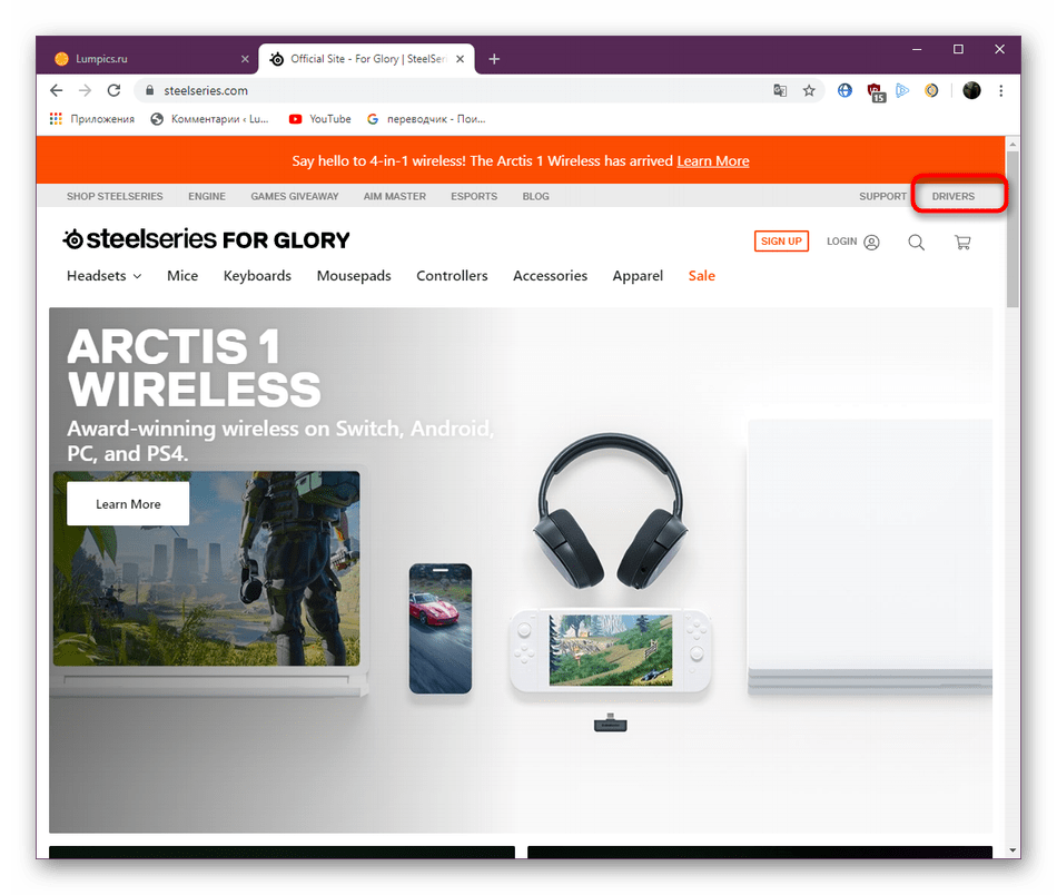 Переход на официальный сайт SteelSeries для скачивания драйверов геймпада