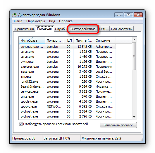 Переход на вкладку Быстродействие в Диспетчере задач Windows 7