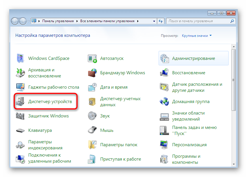 Переход в диспетчер устройств для отключения микрофона в Windows 7