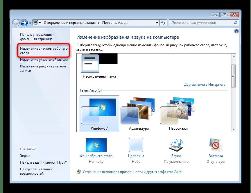 Переход в изменение значков рабочего стола для добавления Панели управления в Windows 7