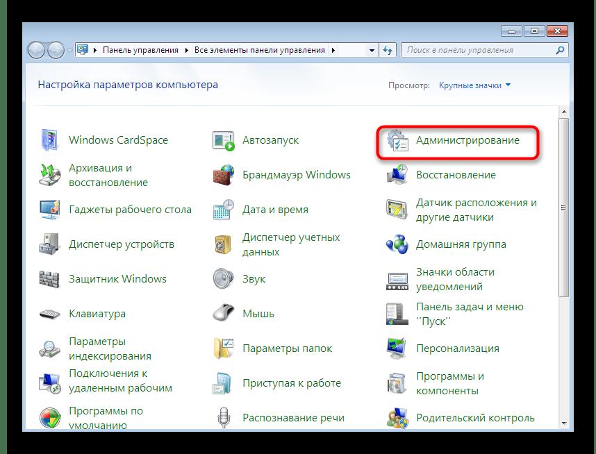 Переход в меню Администрирование для отключения служб в Windows 7
