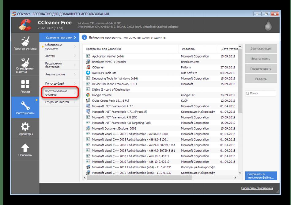 Переход в меню с точками восстановления Windows 7 через программу CCleaner